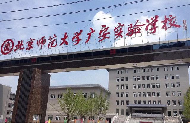 广安实验学校