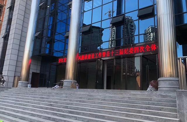 达州开江县工会多功能厅灯光音响视频工程