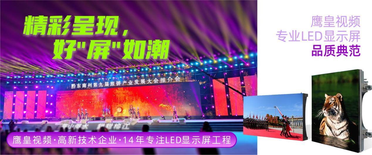 四川酒店宴会厅LED显示屏内需【节节升】