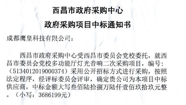 中标西昌市委党校多功能厅舞台灯光音响工程-成都鹰皇