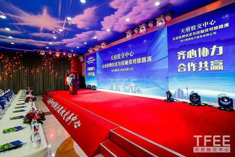 天府交易中心挂牌仪式活动舞台