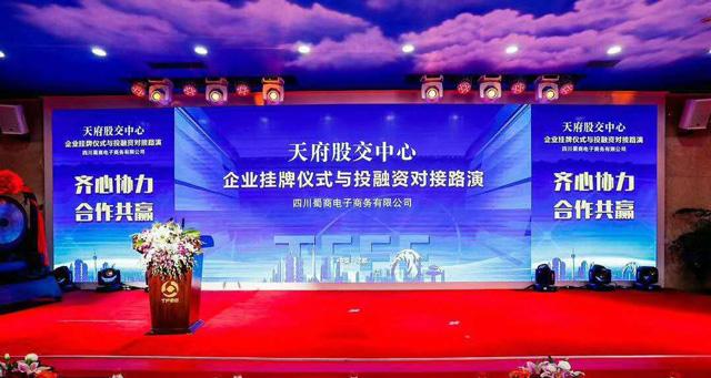 天府(四川)股权交易中心挂牌仪式活动