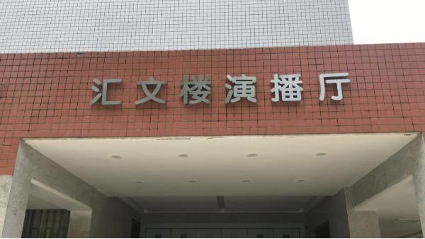 音王线阵音箱助力四川大学汇文楼演播厅专业音响项目