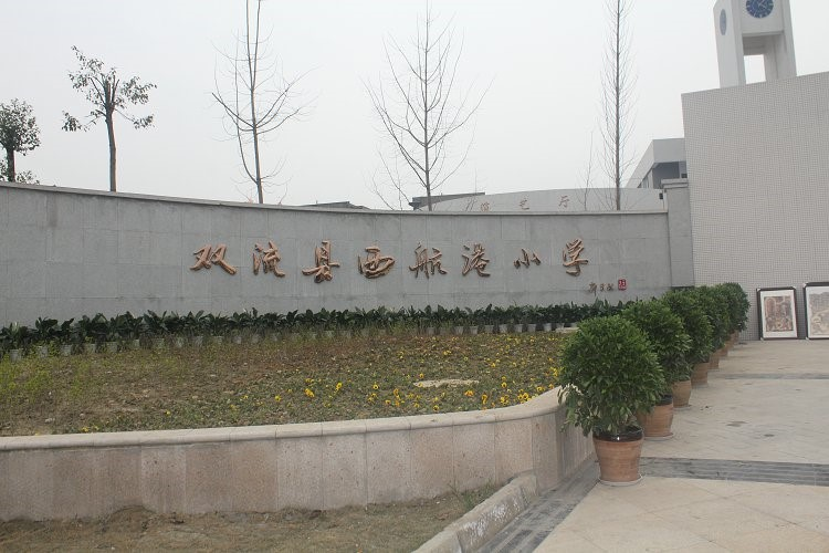 双流县西航港小学