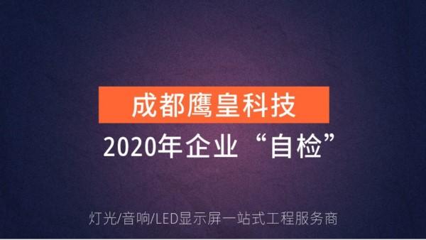 """成都鹰皇【灯光音响LED显示屏】科技2020年企业""""自检"""""""