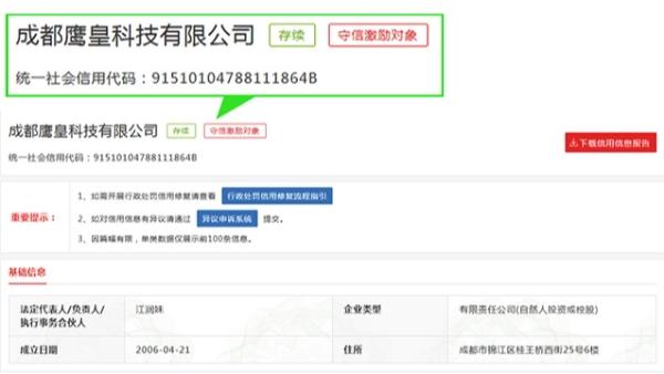 鹰皇科技信用中国查询结果截图