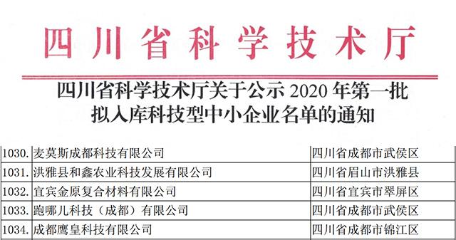 四川省科学技术厅关于公示2020年第一批拟入库科技型中小企业名单通知