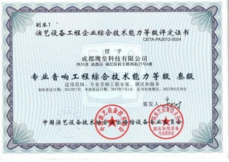 专业音响工程综合技术能力等级证书