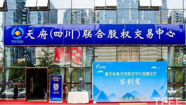 鹰皇承接天府(四川)联合股权交易中心舞台灯光音响、LED显示大屏工程