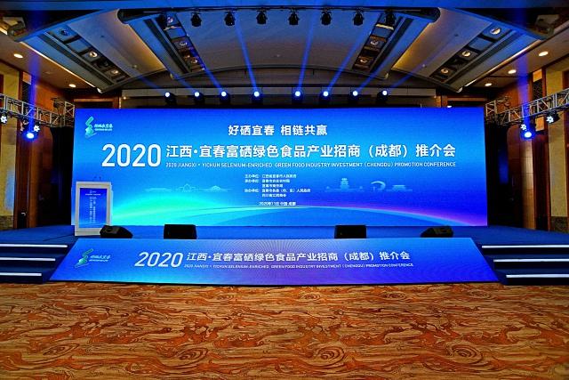 2020江西•宜春富硒绿色食品产业招商(成都)推介会