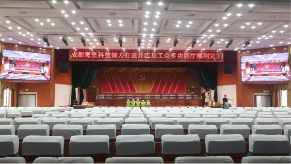 【哟喂】达州开江县多功能舞台灯光全是LED光源!