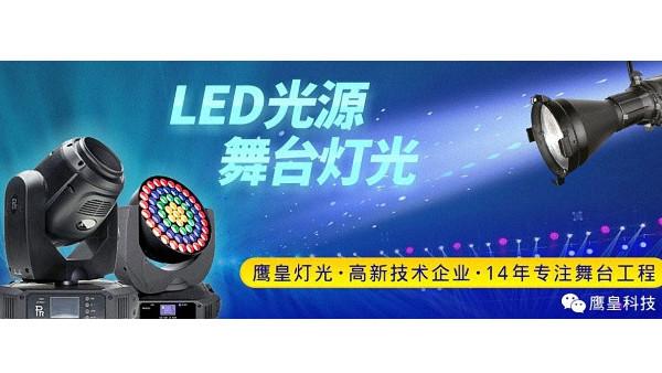 巨划算!采用LED舞台灯光成本算下来【老板】更省钱