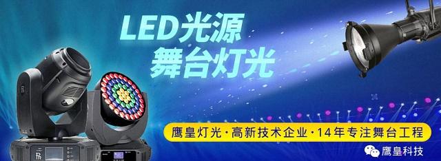 LED光源舞台灯光