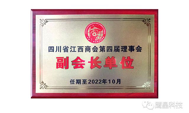 2019四川省江西商会演艺设备专委会推介会圆满举行