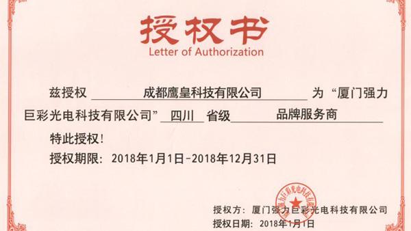 热烈祝贺鹰皇科技被授予四川省级品牌服务商
