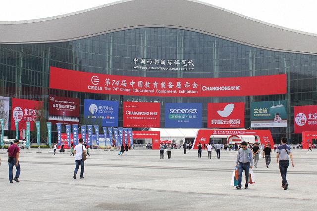成都鹰皇科技携音王音响设备亮相第74届中国教育装备展示会