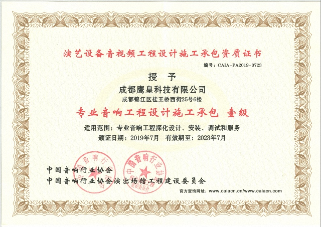 演艺设备工程设计施工承包资质证书