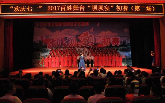 三贤文化馆舞台表演比赛活动