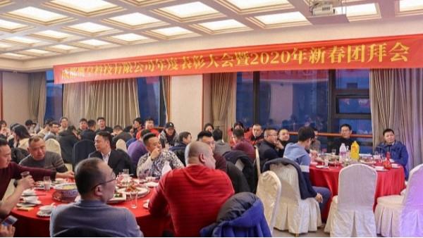 成都鹰皇科技有限公司2020年新春团拜会