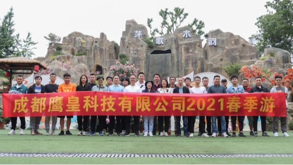 2021年成都鹰皇科技庆五一·迎五四春季郊游聚餐活动