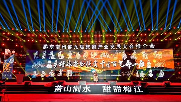 鹰皇科技承包黔东南州第九届旅游产业发展大会推介会舞台灯光系统