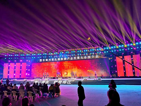 黔东南州第九届旅游产业发展大会推介会