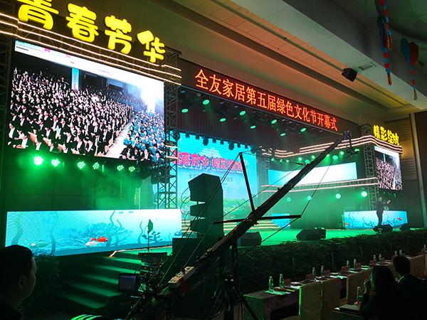 全友家居第五届绿色文化节开幕式