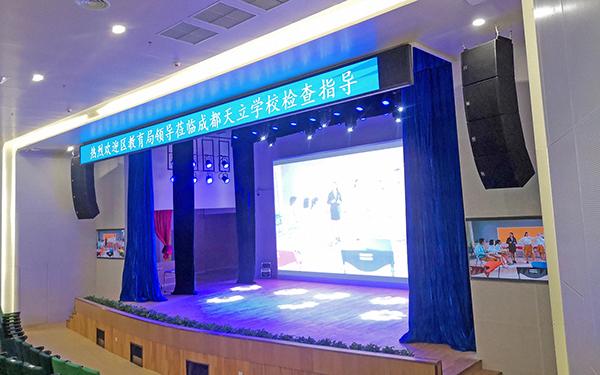 成都鹰皇为成都市龙泉驿区天立小学校剧场音响、灯光、舞台机械项目