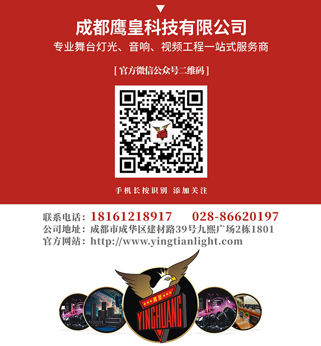 成都鹰皇科技有限公司