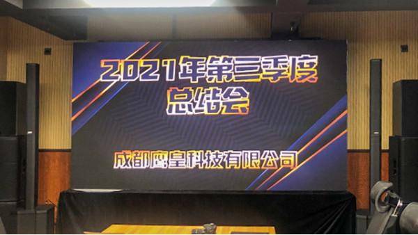 成都鹰皇科技2021年第三季度工作总结会议顺利召开