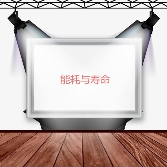 【揭开】传统舞台聚光灯与鹰皇LED舞台聚光灯的优势