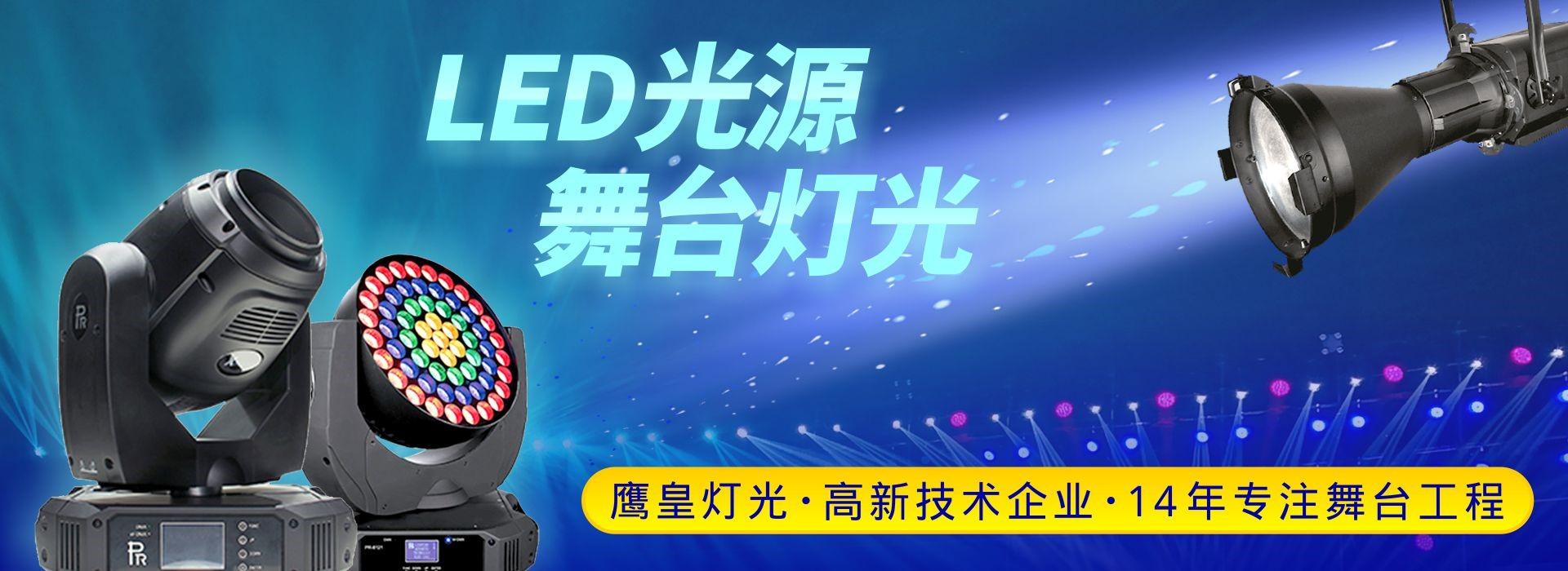 浅谈:成都郫县婚礼堂灯光设计【鹰皇好文分享】
