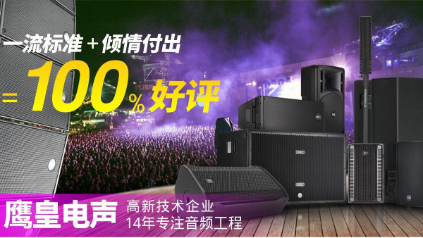 中国十大名牌音响-成都鹰皇科技代理
