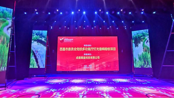 西昌市委员会党校学术报告厅舞台灯光音响工程