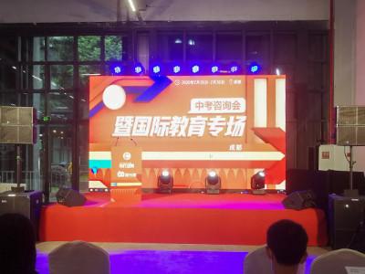 2020成都市中等学校招生咨询会在蓉召开--鹰皇提供舞台设备租赁服务