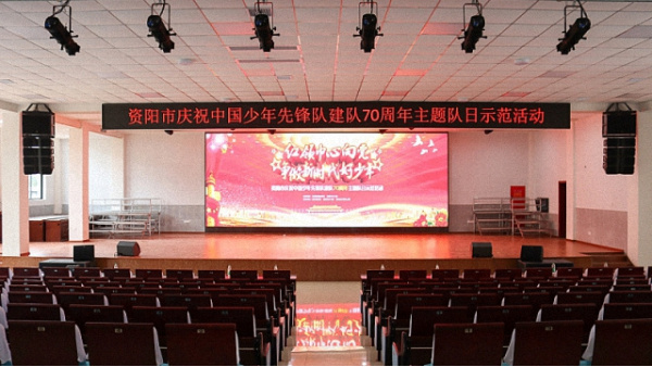 鹰皇科技承接资阳三贤九义校舞台灯光音响LED显示屏和IP校园广播系统